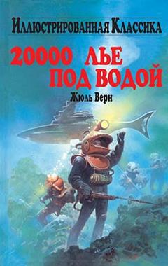 Жюль Верн Двадцать Тысяч Лье Под Водой Скачать Книгу